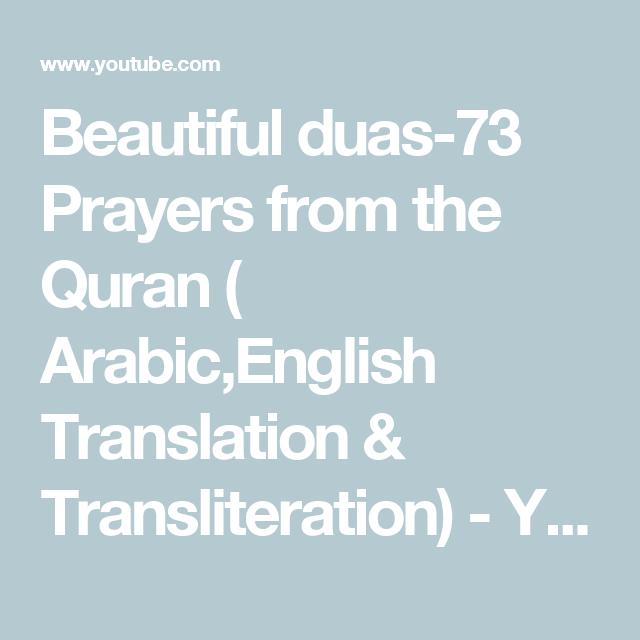 Beautiful duas-73 Prayers from the Quran ( Arabic,English