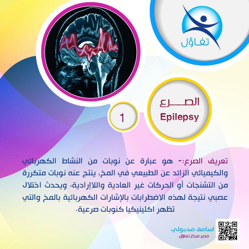 Epilepsy   Epilepsy Autistic Migraine