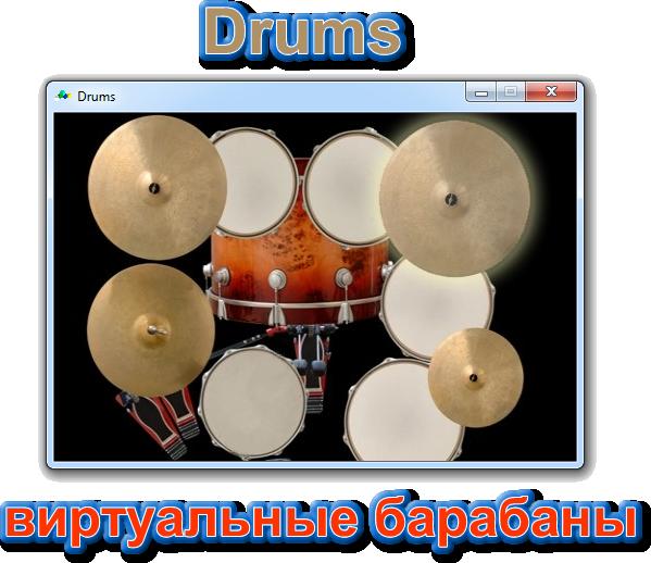Симулятор барабанов на компьютер скачать