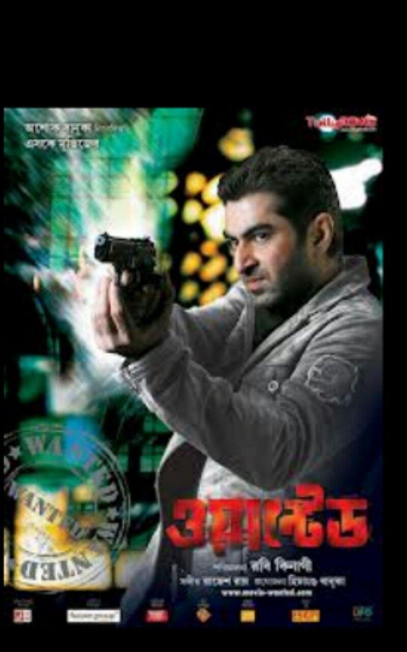 Wanted 2010 Dir Ravi Kinagi Starring Jeet Sharad Kapoor