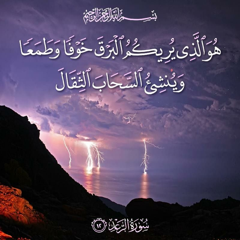 ه و ال ذ ي ي ر يك م ال ب ر ق خ و ف ا و ط م ع ا و ي ن ش ئ الس ح اب الث ق ال الرعد 12 Quran Verses Holy Quran Quran Arabic