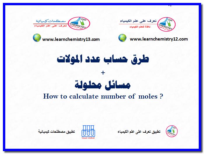 طرق حساب عدد المولات How To Calculate Number Of Moles مسائل محلولة Chemistry Bullet Journal Journal