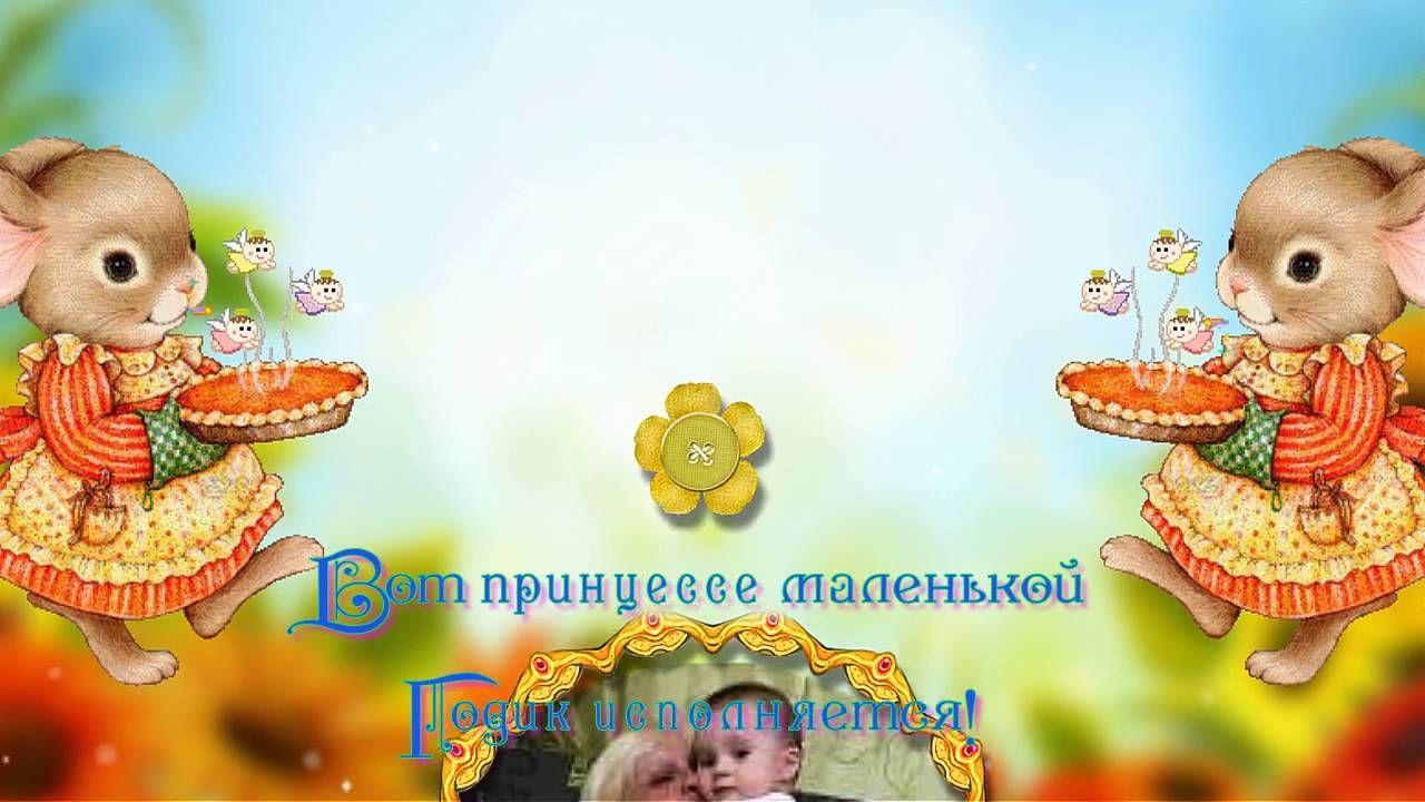 поздравление внученьке на 1 день рождения говорит, что войне