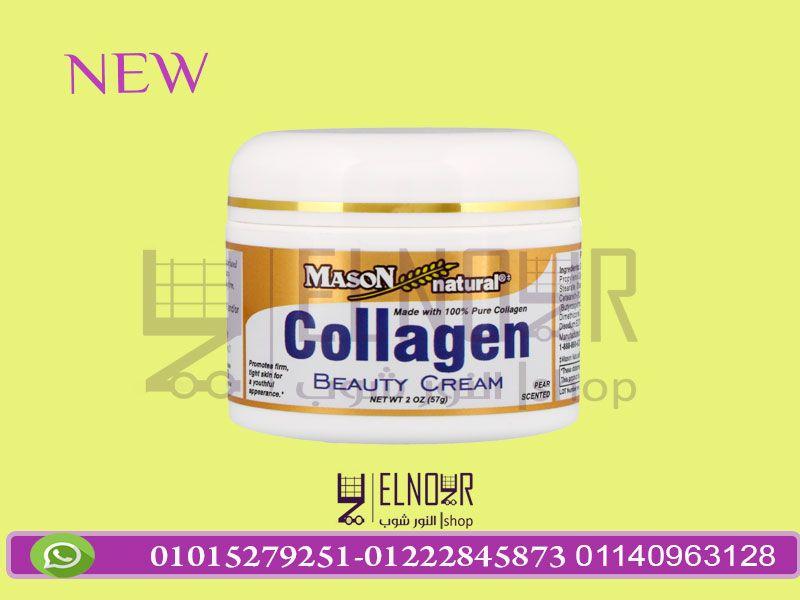 كريم الكولاجين كريم كولاجين الجمال من Mason يقدم مرونة للبشرة التي تساعد في شد البشرة وجعلها تبدو شبابية اهتمامنا بعملا Beauty Cream Coconut Oil Jar Collagen