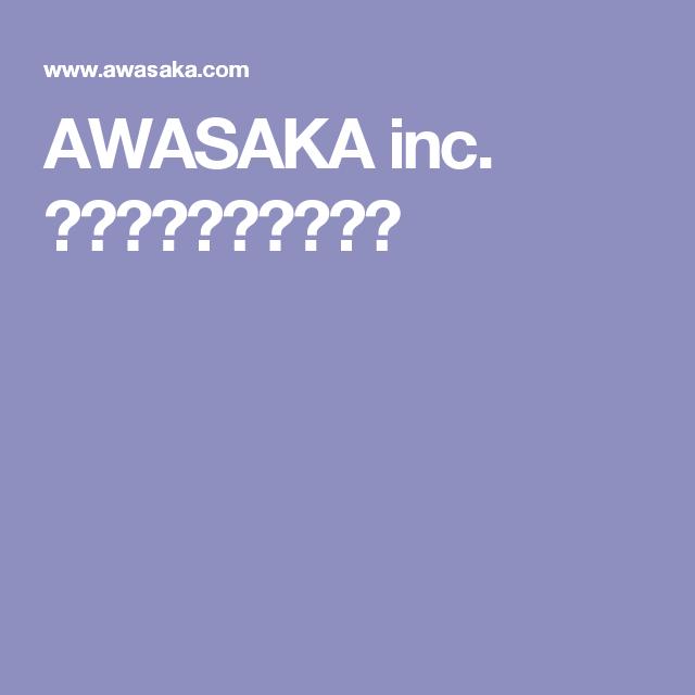 AWASAKA inc. 食卓に華を添える食器