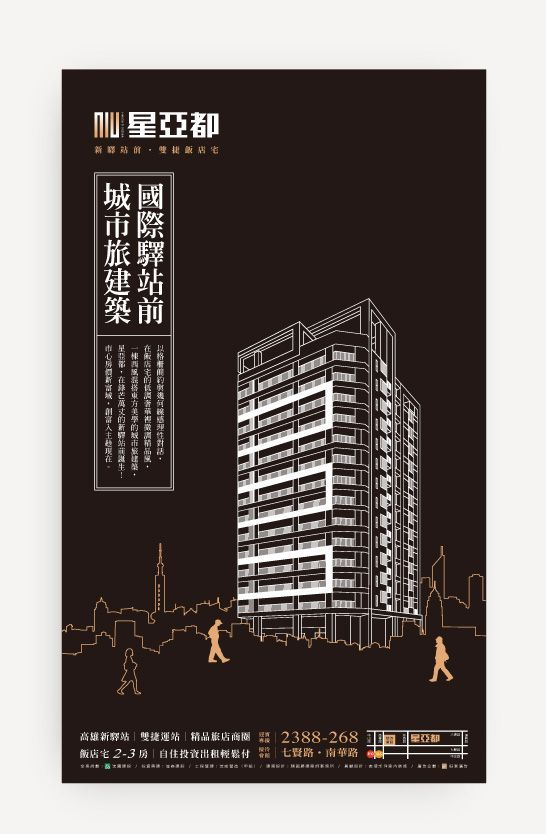 Client / 浤圃建設-星亞都 平面廣告企劃: