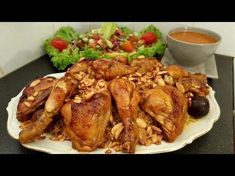 اطيب كبسة بالدجاج Youtube Recipes Cooking Meals