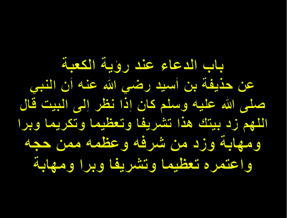 باب الدعاء عند رؤية الكعبة In 2020 Arabic Calligraphy Arabic Calligraphy