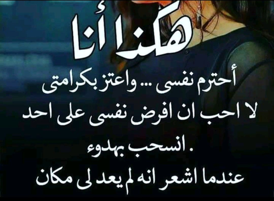 Pin By Mehdi Bou Sabar On About Me Quotations Words Makeup Lessons