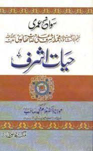 Maulana Ashraf Ali Thanvi Urdu Books Pdf