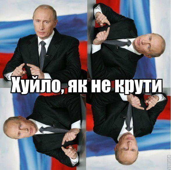 Путин-хуйло Путин-сатана, дьявол, фашист, хуйло, шизофреник, мудак ...