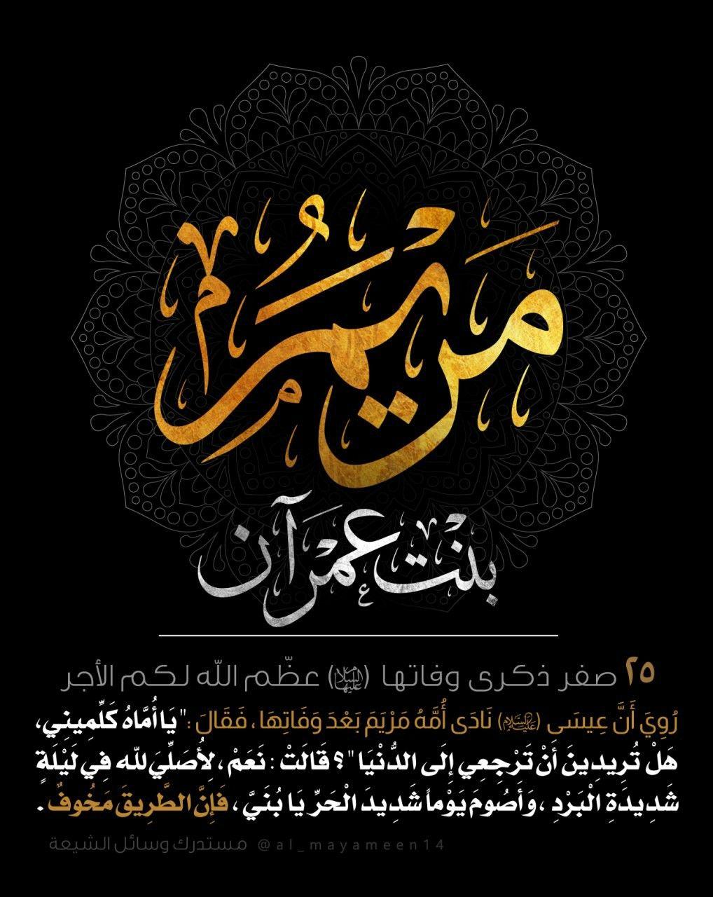 مريم بنت عمران Movie Posters Poster Calligraphy