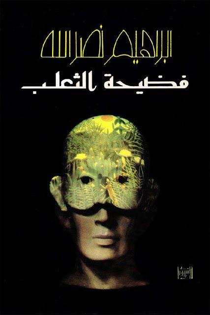 كتاب فضيحة الثعلب Pdf إبراهيم نصر الله مكتبة عابث الإلكترونية Arabic Books Books To Read Books