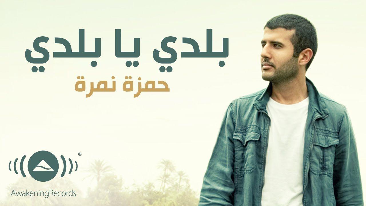Hamza Namira Balady Ya Balady حمزة نمرة بلدي يا بلدي Lyrics Youtube Denim Jacket Jackets Denim