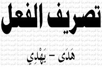 تصريف الفعل ه د ى ي ه د ي الموسوعة المدرسية Muslim Kids Blog Posts Math