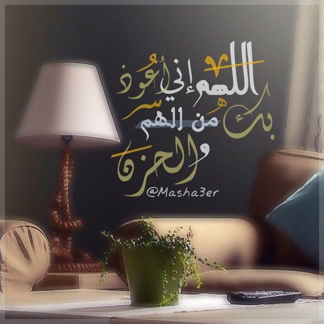 ٻڏكر آل ل ہ تط م ئن آل ق ل و ٻ On Instagram اللهم إني أعوذ بك من الهم والحزن اللهم آمين اسلام Islam For Kids Beautiful Prayers Islamic Images