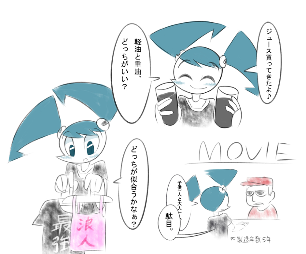 My Life as a Teenage Robot, MLaaTR, Jenny-san / ジェニーさんまとめ ...