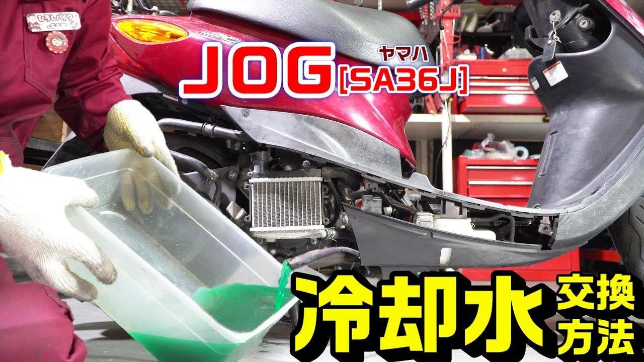 jog Sa36jの冷却水交換方法 抜き取り 注入 エアー抜きの方法 2021 エアー 抜き
