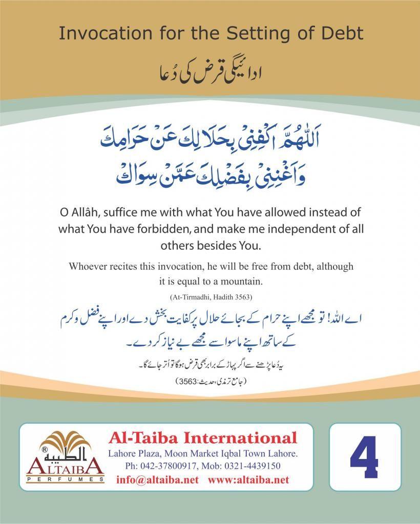 Al Taiba Table Calendar 4 December Table Calendar Calendar Give It To Me