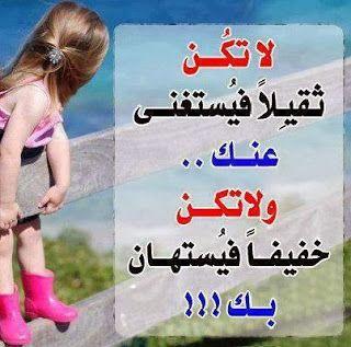 صور اطفال حزينة مكتوب عليها حكم جميل جدا Arabic Quotes Words Arabic Words
