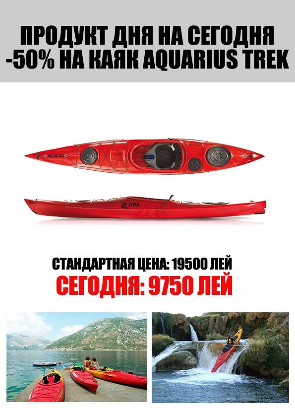 Продукт дня   Продукты, Каяки, Озера
