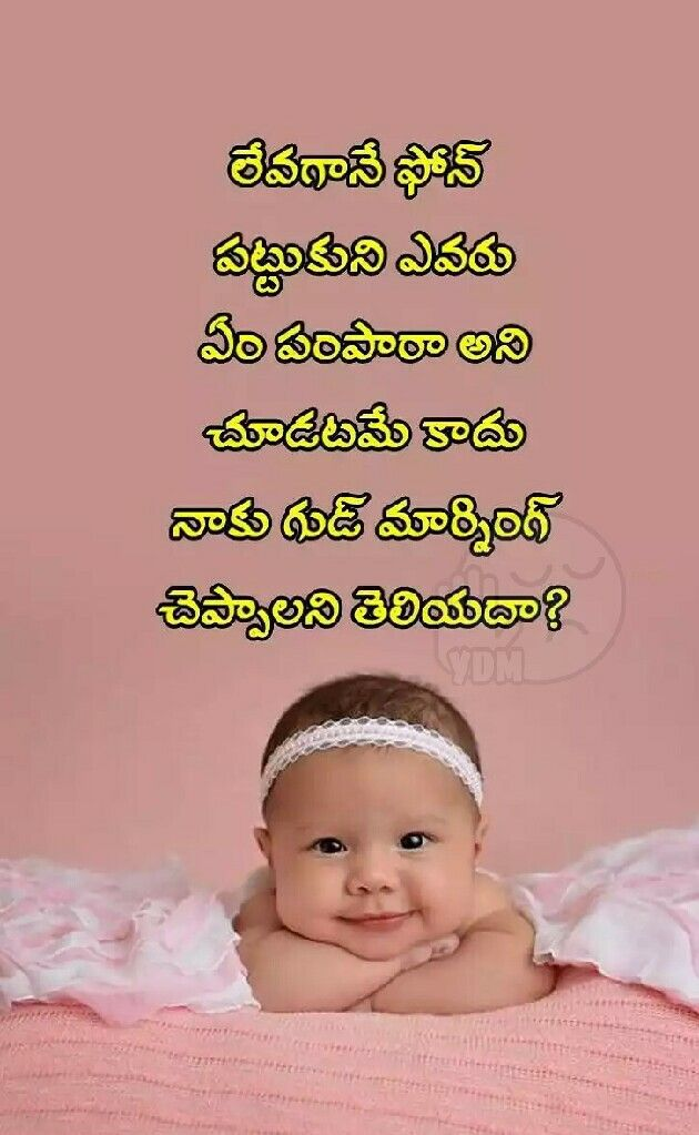 Good Morning Funny Images In Telugu Funny Png