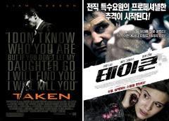 해외 영화 포스터가 국내에 오면?  http://i.wik.im/208760