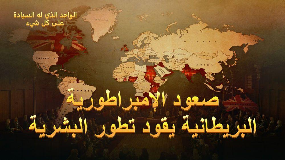 الوثائقي المسيحي صعود الإمبراطورية البريطانية يقود تطور البشرية مدبلج إلى العربية Movie Posters Poster Painting