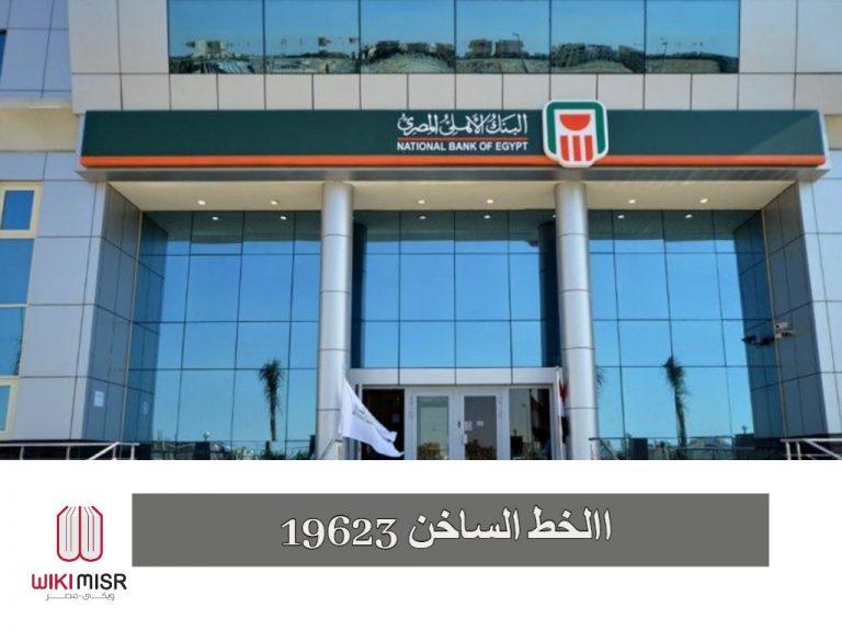 خدمة عملاء البنك الاهلي ويكي مصر Wikimisr Highway Signs Egypt Bank