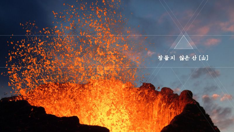 한반도를 에워싼 불의 고리, 잠들지 않은 휴화산 '백두산'[디지털스토리텔링] #Dormant Volcano / #DigitalStorytelling ⓒ 비주얼다이브 무단 복사·전재·재배포 금지