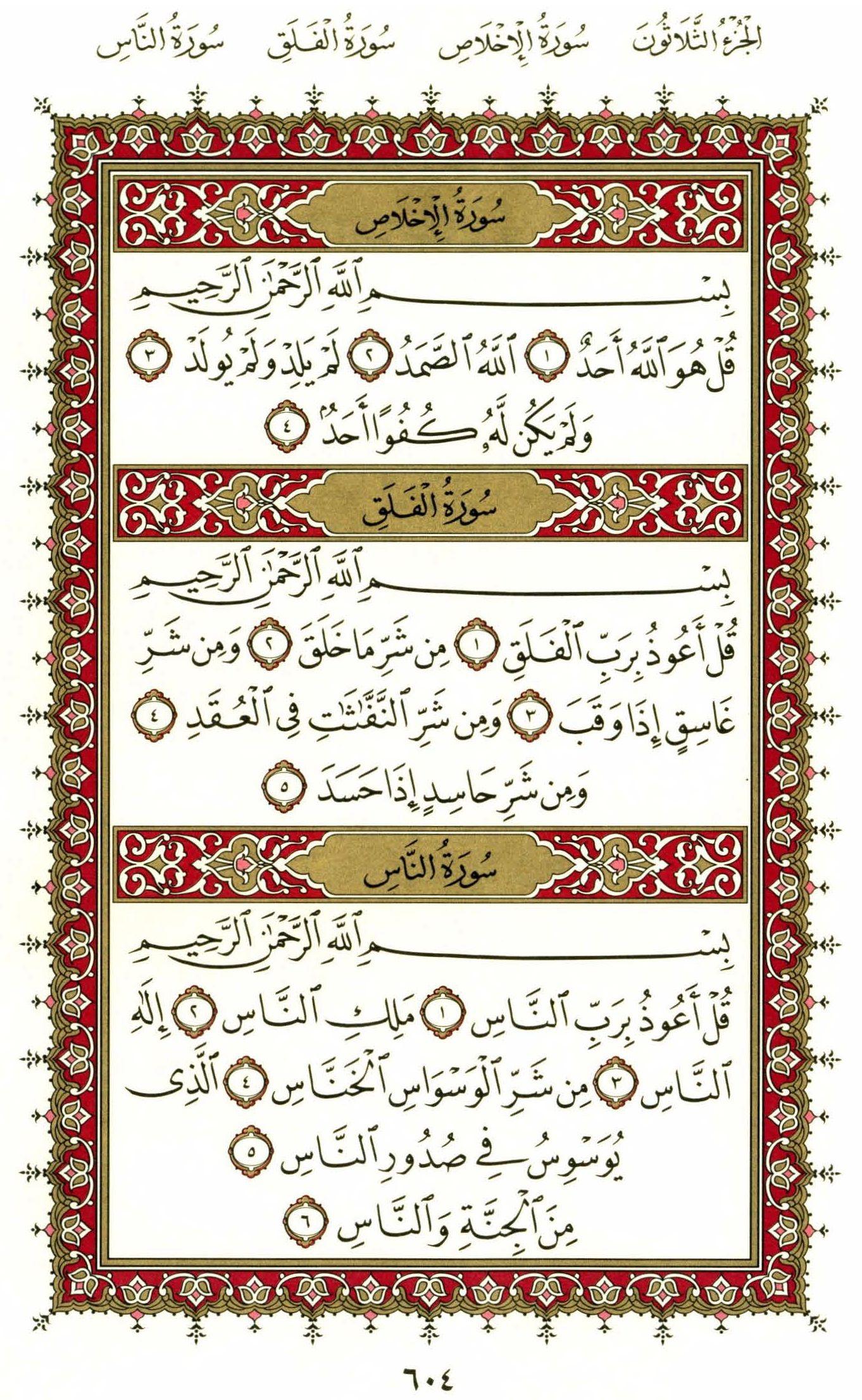 سورة الإخلاص سورة الفلق سورة الناس Quran Verses Islamic Quotes Verses