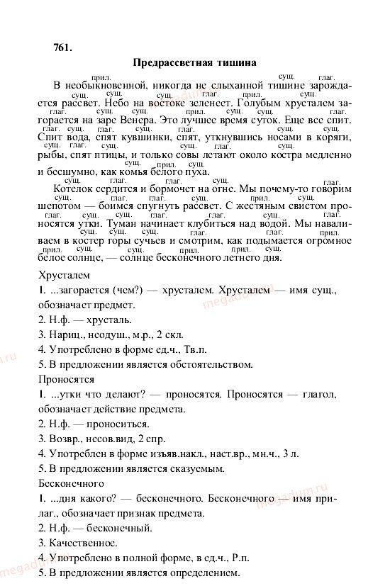 В каких магазинах есть гдз по русскому языку м.м разумовской 6 класса