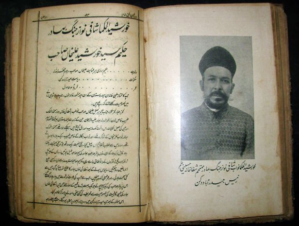 An old Urdu book of Hikmat by old Hakeems | Myvintagelibrary in 2019