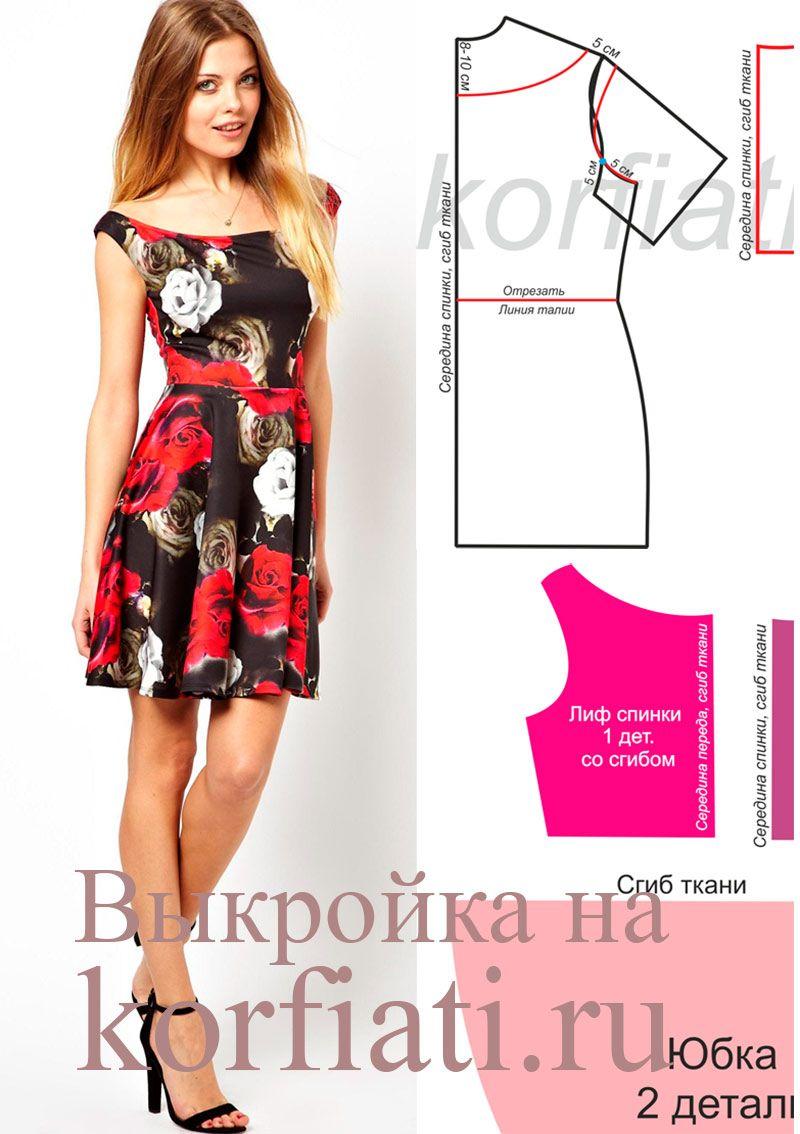 Платья с юбкой солнце без рукавов