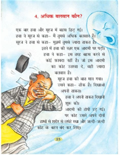 NCERT/CBSE Class 2 Hindi Book Rimjhim   Hindi Poems For