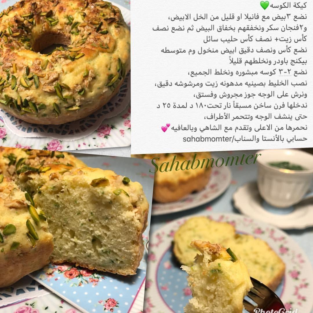 كيكة الكوسا Recipes Food Breakfast