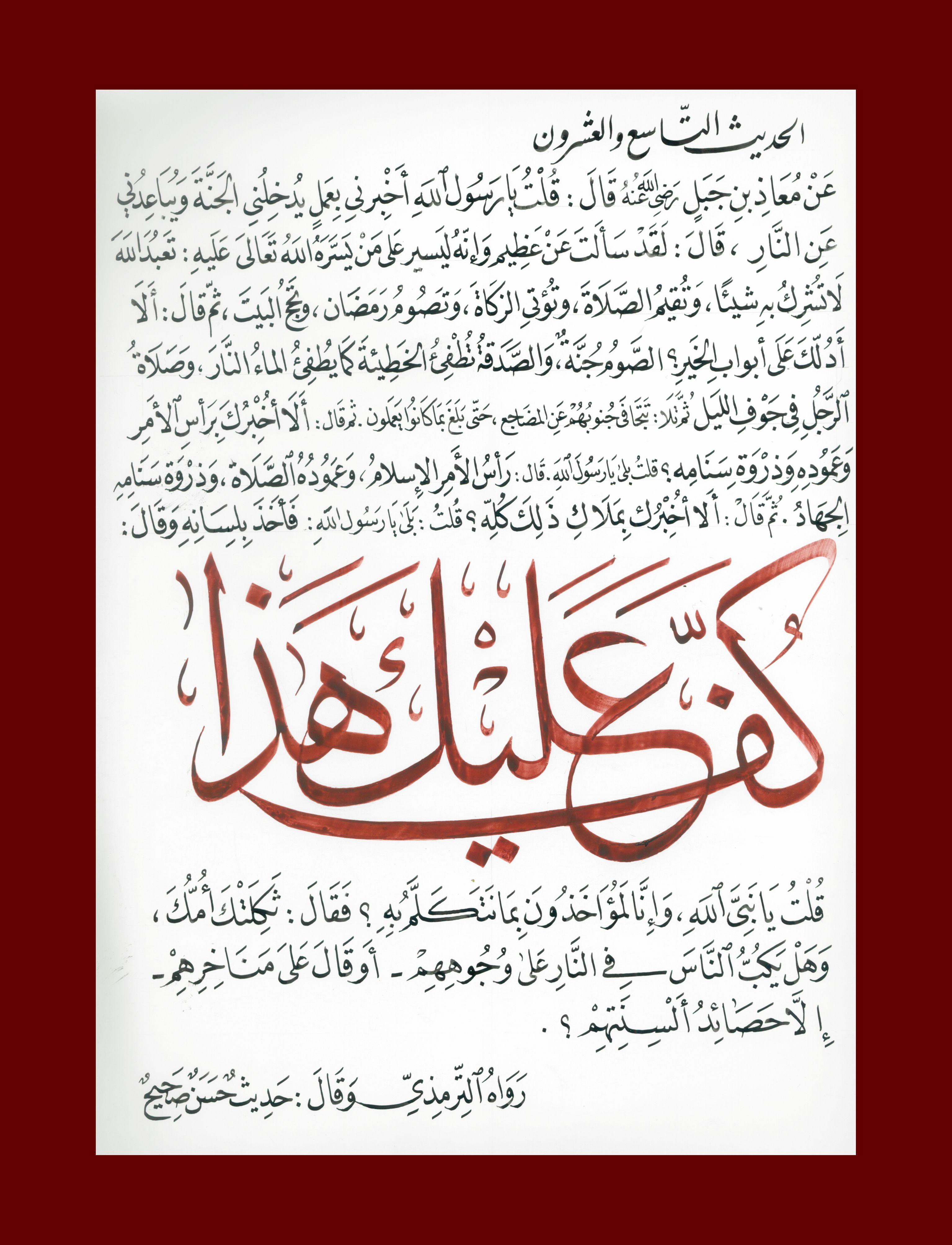 الحديث التاسع والعشرون Hadith Quran Arabic Calligraphy