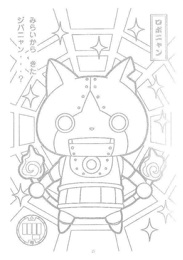 Dibujos Para Colorear De Yokai Watch Artesanato E Faca Voce