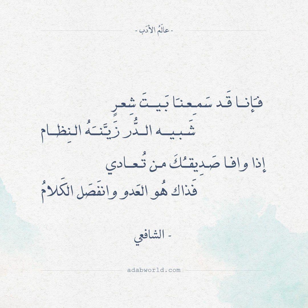 شعر حكمه الشافعي فإنا قد سمعنا بيت شعر عالم الأدب Words Quotes Cool Words Quotes
