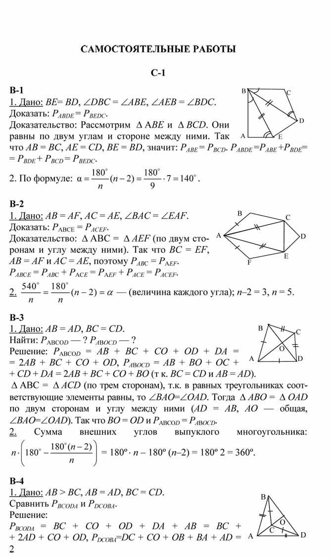 Готовые дом задания по математике 4 класс дрозд столяр