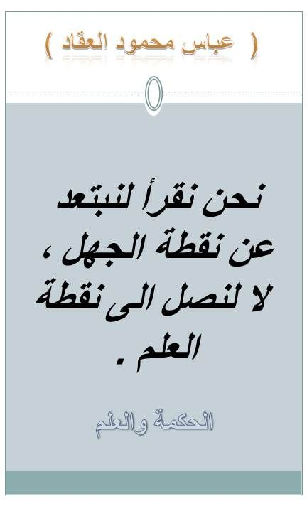عباس محمود العقاد نحن نقرأ Quotations English Quotes Words
