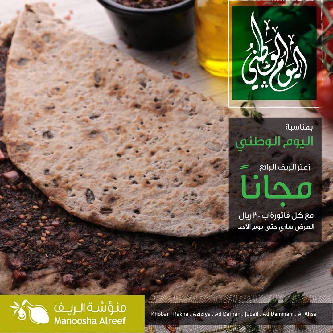 Free Zatar With Any Order Above Sr 30 Ad Dammam Instagram Posts National Day