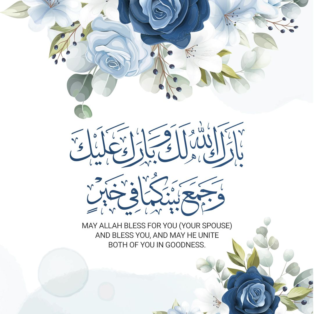 بارك الله لكما و بارك عليكما و جمع بينكما في خير Islamic Art Calligraphy Islamic Caligraphy Art Wedding Invitation Background