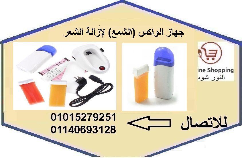 جهاز الواكس الشمع لإزالة الشعر Depilatory Heater Index White Out Tape