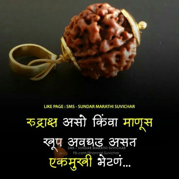 Pin By Simmi On मरठ बण Marathi Quotes Quotes Daily