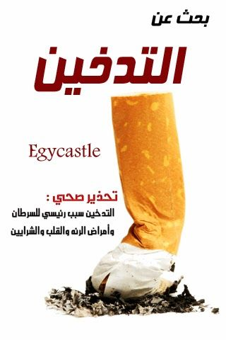 بحث عن التدخين Egycastle Places To Visit Smoke