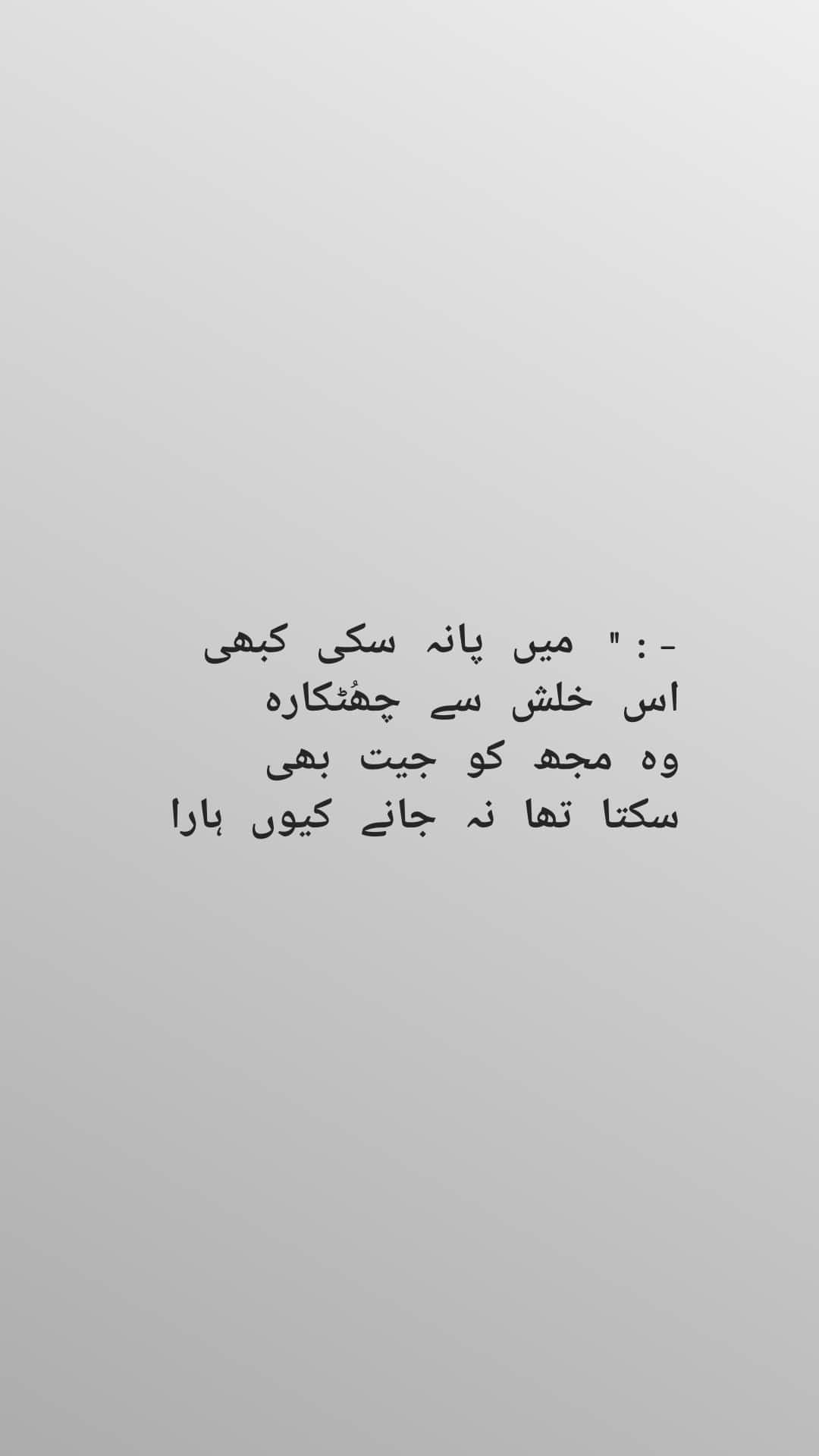 Pin By Darknees On Deep Thoughts Pinterest Urdu Poetry Poetry