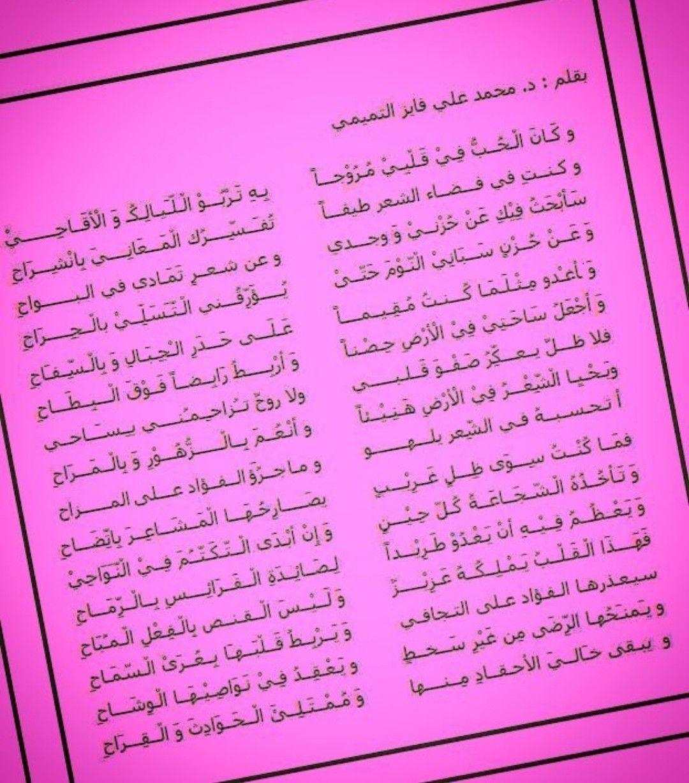Dr Mariam Baqi On Instagram الحمدلله والفضل لله وحده والشكر لله وحده الحمدلله Laughing Quotes Funny Arabic Quotes Quotes