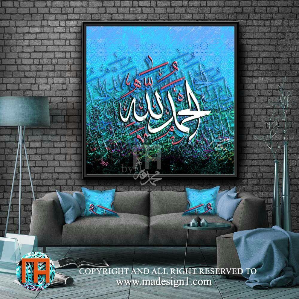 Islamic Arabic Calligraphy Lukisan Kaligrafi