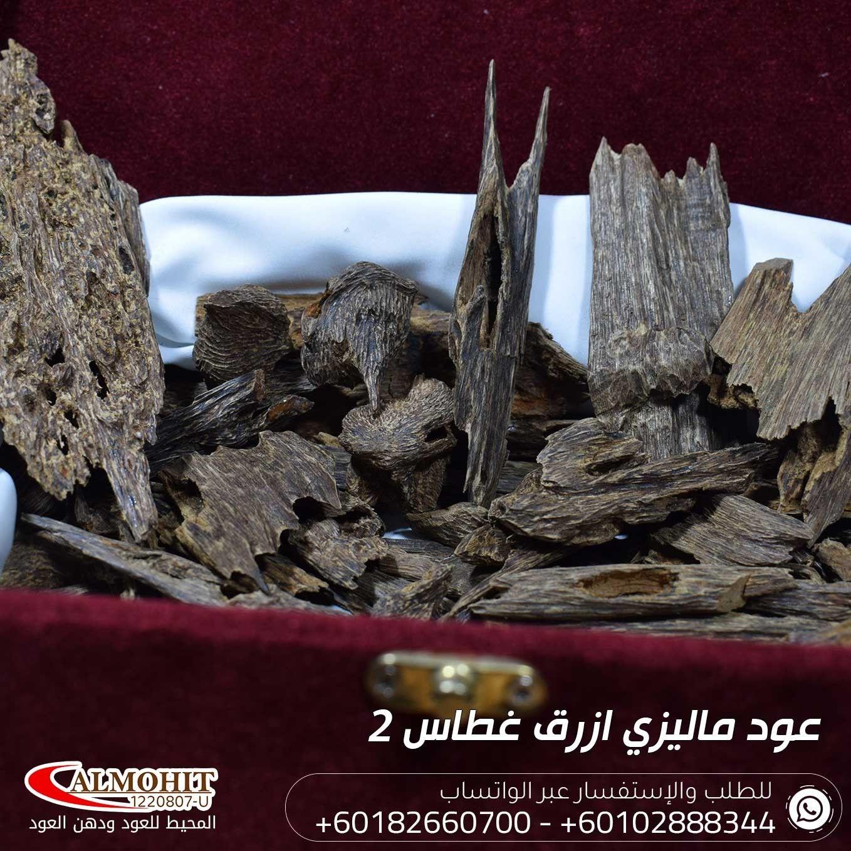 عود ماليزي ازرق غطاس ٢ Crafts Texture Arabi